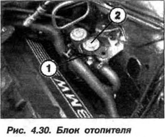 Рис. 4.30. Блок отопителя БМВ Х5 Е53