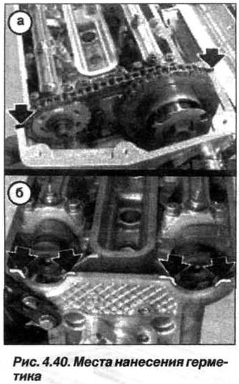 Рис. 4.40. Места нанесения герметика БМВ Х5 Е53 М62