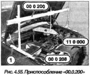 Рис. 4.55. Приспособление 00.0.200