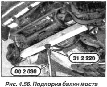 Рис. 4.56. Подпорка балки моста БМВ Х5 Е53 М62