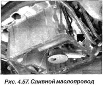 Рис. 4.57. Сливной маслопровод БМВ Х5 Е53 М62