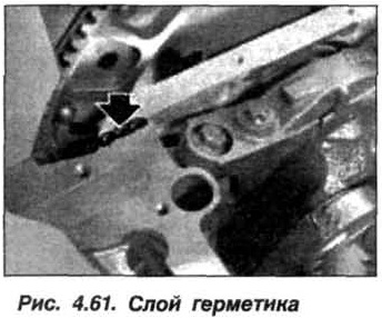Рис. 4.61. Слой герметика БМВ Х5 Е53 М62