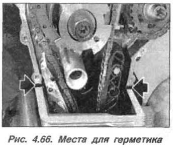 Рис. 4.66. Места для герметика БМВ Х5 Е53 М62