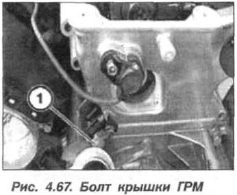 Рис. 4.67. Болт крышки ГРМ БМВ Х5 Е53 М62