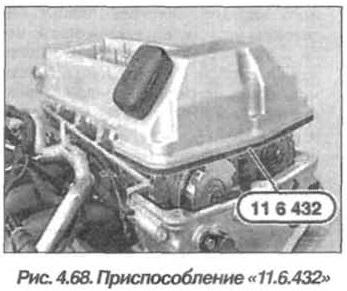 Рис. 4.68. Приспособление 11.6.432