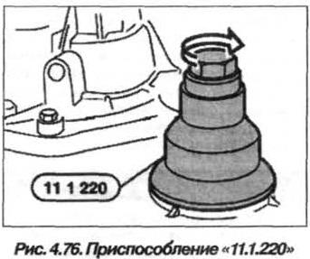 Рис. 4.76. Приспособление 11.1.220
