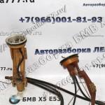 16116755043-16116762044 Узел подачи П (Топливный насос/датчик уровня наполнения) БМВ Х5 Е53