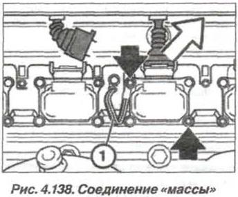Рис. 4.138. Соединение массы БМВ Х5 Е53 М62