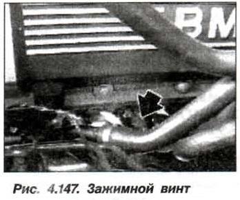 Рис. 4.147. Зажимной винт БМВ Х5 Е53 М62