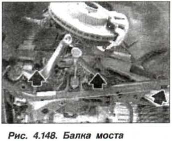 Рис. 4.148. Балка моста БМВ Х5 Е53 М62