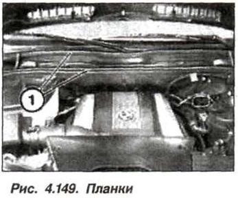Рис. 4.149. Планки БМВ Х5 Е53 М62