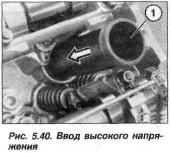 Рис. 5.40. Ввод высокого напряжения БМВ Х5 Е53 N62