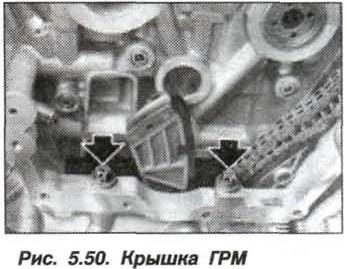 Рис. 5.50. Крышка ГРМ БМВ Х5 Е53 N62