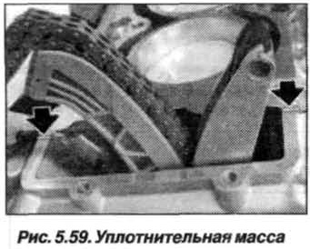 Рис. 5.59. Уплотнительная масса БМВ Х5 Е53 N62