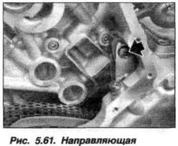 Рис. 5.61. Направляющая БМВ Х5 Е53 N62