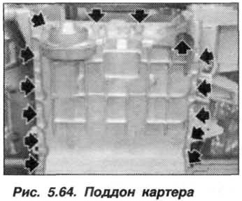 Рис. 5.64. Поддон картера БМВ Х5 Е53 N62