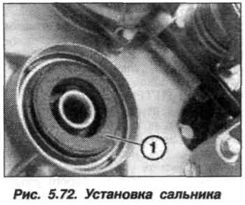 Рис. 5.72. Установка сальника БМВ Х5 Е53 N62
