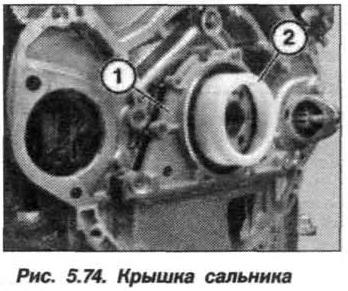 Рис. 5.74. Крышка сальника БМВ Х5 Е53 N62