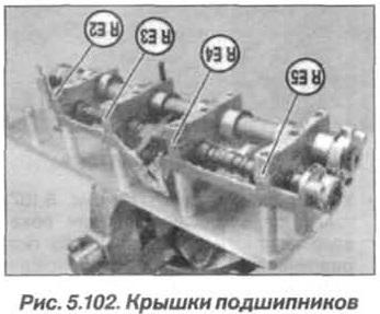 Рис. 5.102. Крышки подшипников БМВ Х5 Е53 N62