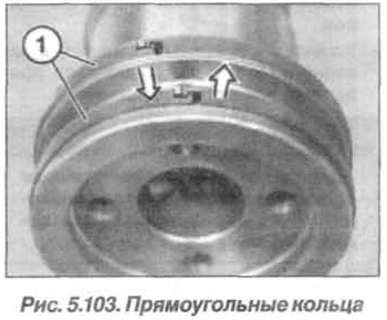 Рис. 5.103. Прямоугольные кольца БМВ Х5 Е53 N62