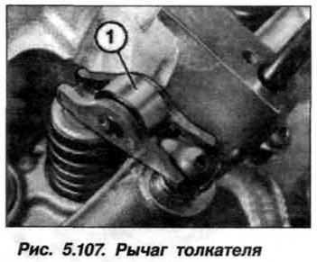 Рис. 5.107. Рычаг толкателя БМВ Х5 Е53 N62