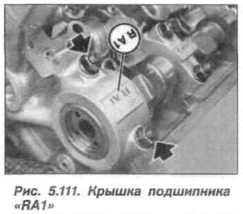 Рис. 5.111. Крышка подшипника RA1 БМВ Х5 Е53 N62