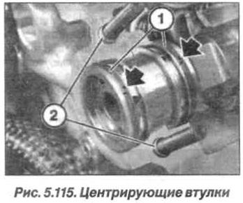 Рис. 5.115. Центрирующие втулки БМВ Х5 Е53 N62