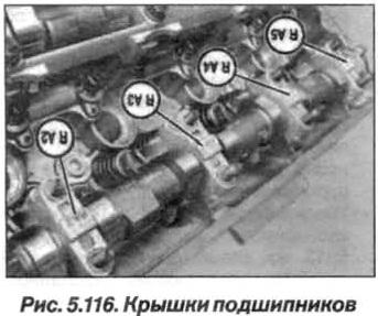 Рис. 5.116. Крышки подшипников БМВ Х5 Е53 N62