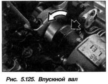 Рис. 5.125. Впускной вал BMW X5 E53