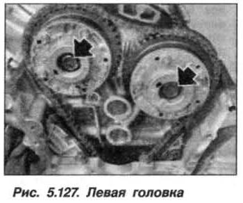 Рис. 5.127. Левая головка БМВ Х5 Е53 N62