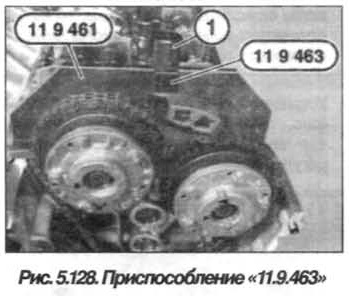 Рис. 5.128. Приспособление 11.9.463 БМВ Х5 Е53 N62
