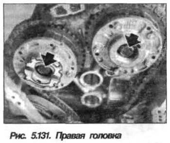 Рис. 5.131. Правая головка БМВ Х5 Е53 N62