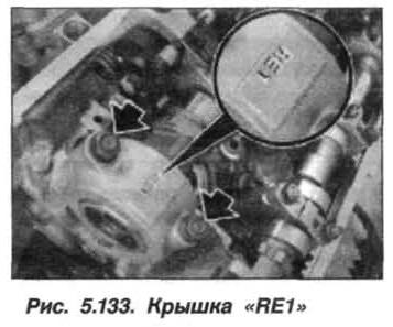 Рис. 5.133. Крышка RE1 БМВ Х5 Е53 N62