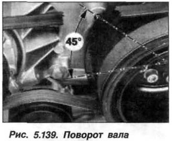 Рис. 5.139. Поворот вала БМВ Х5 Е53 N62