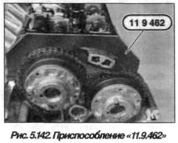 Рис. 5.142. Приспособление 11.9.462 БМВ Х5 Е53 N62