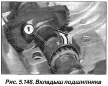 Рис. 5.146. Вкладыш подшипника БМВ Х5 Е53 N62