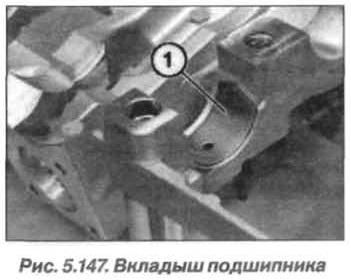 Рис. 5.147. Вкладыш подшипника БМВ Х5 Е53 N62