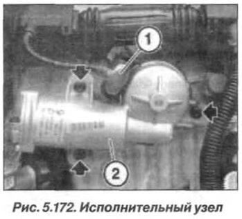 Рис. 5.172. Исполнительный узел БМВ Х5 Е53 N62