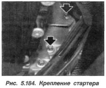 Рис. 5.184. Крепление стартера БМВ Х5 Е53 N62