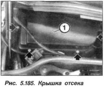Рис. 5.185. Крышка отсека БМВ Х5 Е53 N62