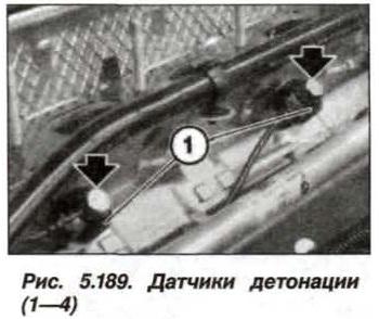Рис. 5.189. Датчики детонации 1-4 БМВ Х5 Е53 N62