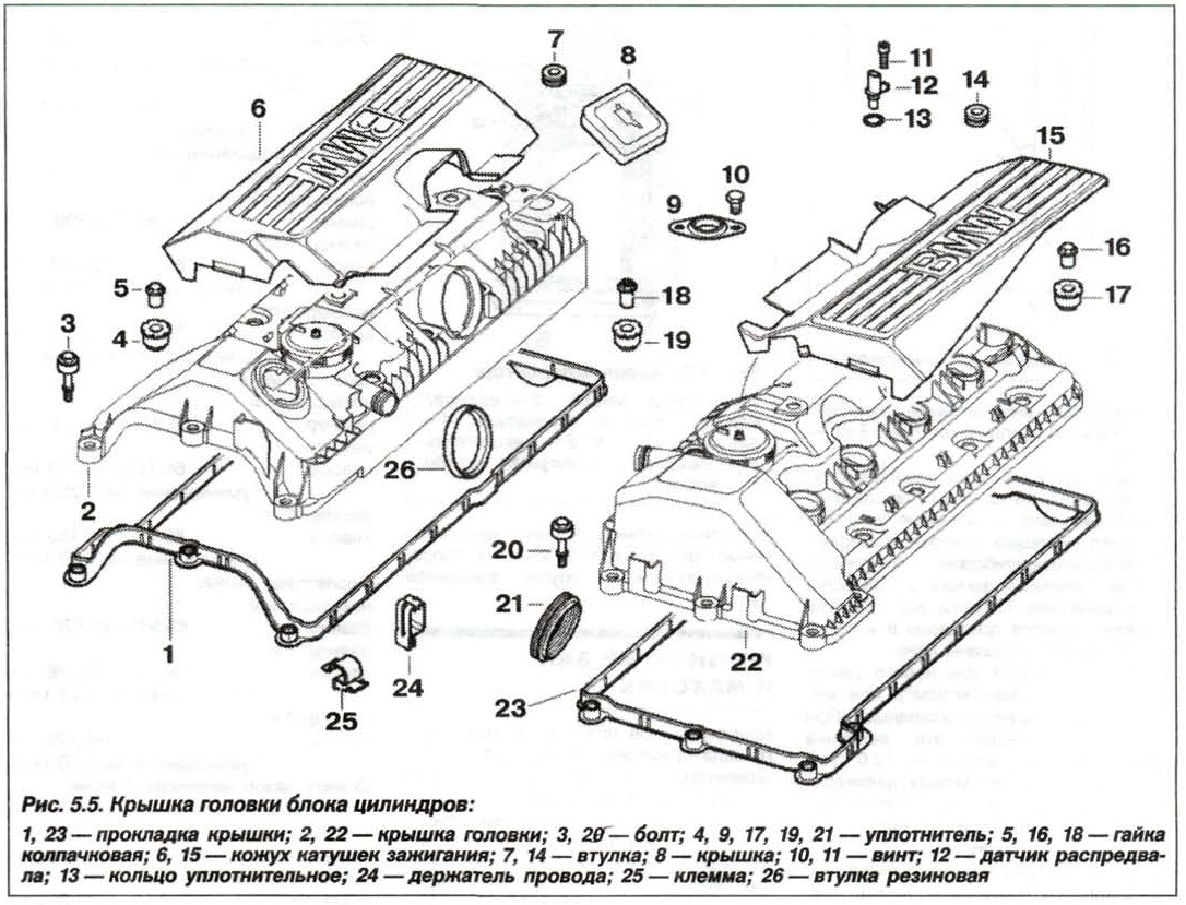 Рис. 5.5. Крышка головки блока цилиндров БМВ Х5 Е53 N62