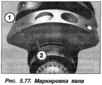 Рис. 5.77. Маркировка вала БМВ Х5 Е53 N62