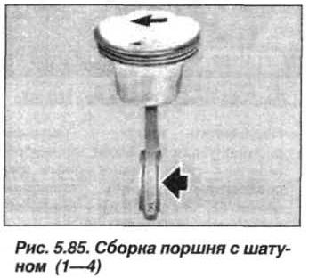 Рис. 5.85. Сборка поршня с шатуном 1-4 БМВ Х5 Е53 N62