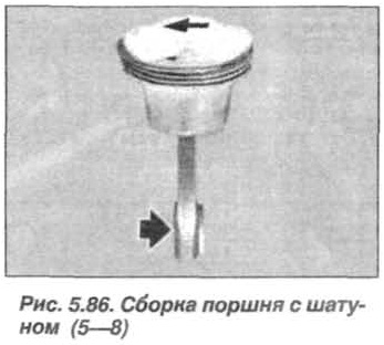 Рис. 5.85. Сборка поршня с шатуном 5-8 БМВ Х5 Е53 N62
