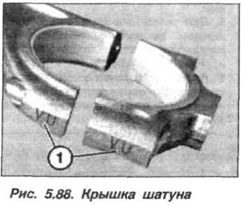 Рис. 5.88. Крышка шатуна БМВ Х5 Е53 N62