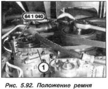 Рис. 5.92. Положение ремня БМВ Х5 Е53 N62