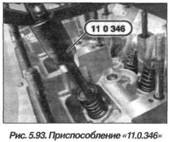 Рис. 5.93. Приспособление 11.0.346 БМВ Х5 Е53 N62