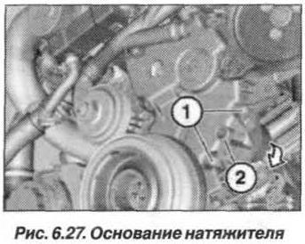 Рис. 6.27. Основание натяжителя БМВ Х5 Е53