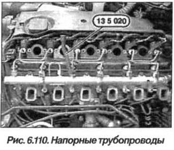 Рис. 6.110. Напорные трубопроводы БМВ Х5 Е53